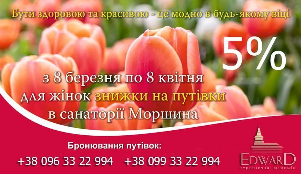 "Акция для женщин от санаториев СКК ""Моршинкурорт"""