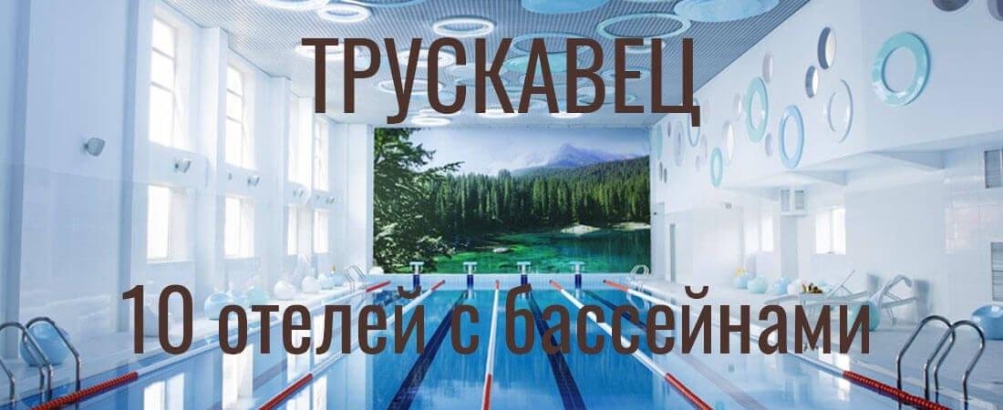 10 найкращих готелів з басейнами у Трускавці 2020