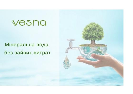 Споживайте воду без зайвих витрат в готелі Весна