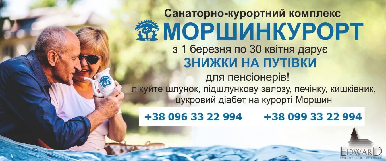 """Акция для пенсионеров в санатории СКК """"Моршинкурорт"""""""