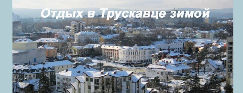 Зимний отдых в Трускавце