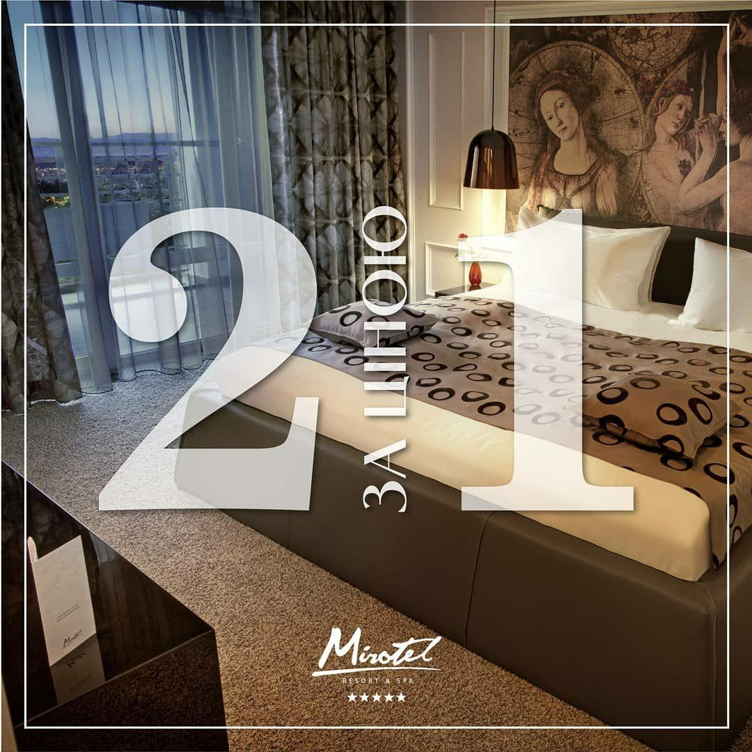 2 по ціні 1 в Mirotel Resort & Spa