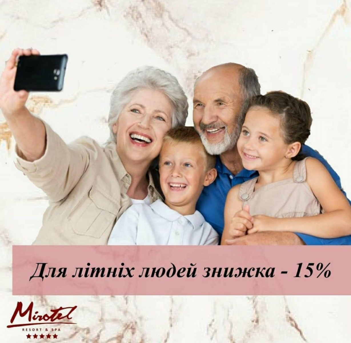 MIROTEL Resort & Spa акция -15%