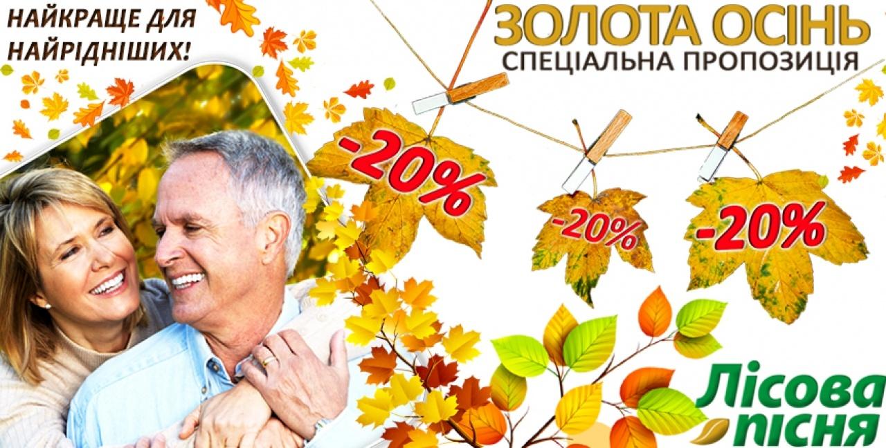 Золотая осень в Лесной песне!
