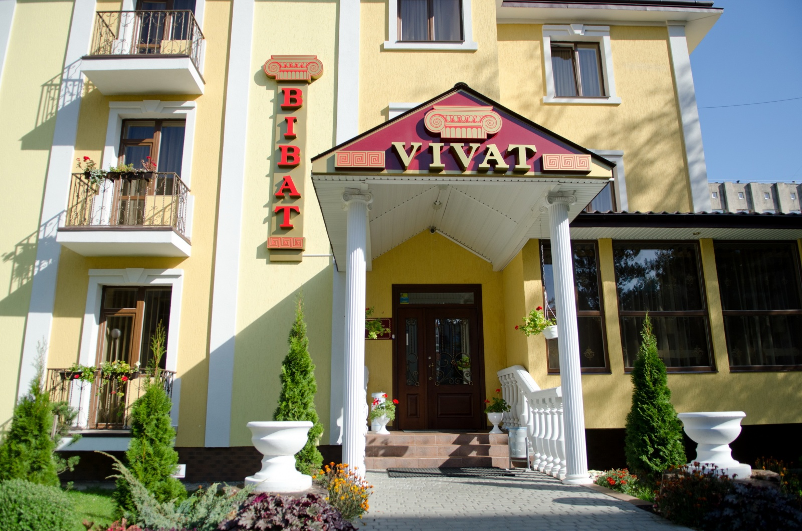 Отель Виват